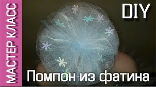 простой ПОМПОН из фатина  мастер класс  МК