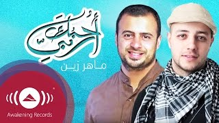 [2.67 MB] Maher Zain - Ouhibbuka Rabbee (I Love You My Lord) | ماهر زين - أحبك ربي