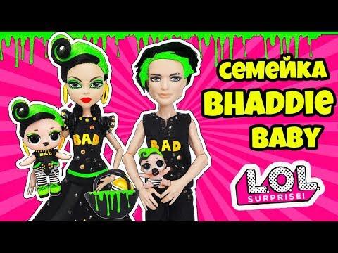СЕМЕЙКА Бадди Hairgoals MAKEOVER Куклы ЛОЛ Сюрприз! Мультик Bhaddie LOL Families Surprise Kids Play