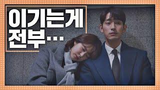 """서은수(Seo Eun Su)에게 어깨 내어주는 윤박(Yoon Park) """"이기는 게 전부라고 배웠는데.."""" 리갈하이(Legal High) 7회"""