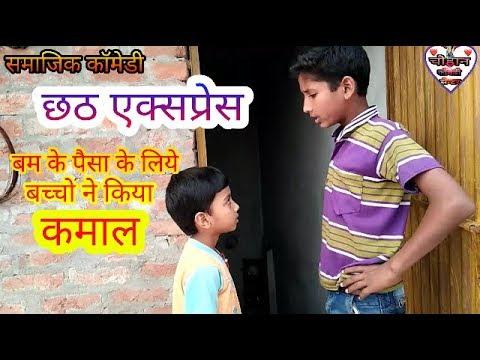 छपरा छठ मनाएँगे,,बच्चो ने किया कमाल//Naveen Raj Chauhan//Aaryan