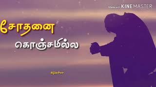 Andavan yaraiyum vittathilla video song WhatsApp s,  status
