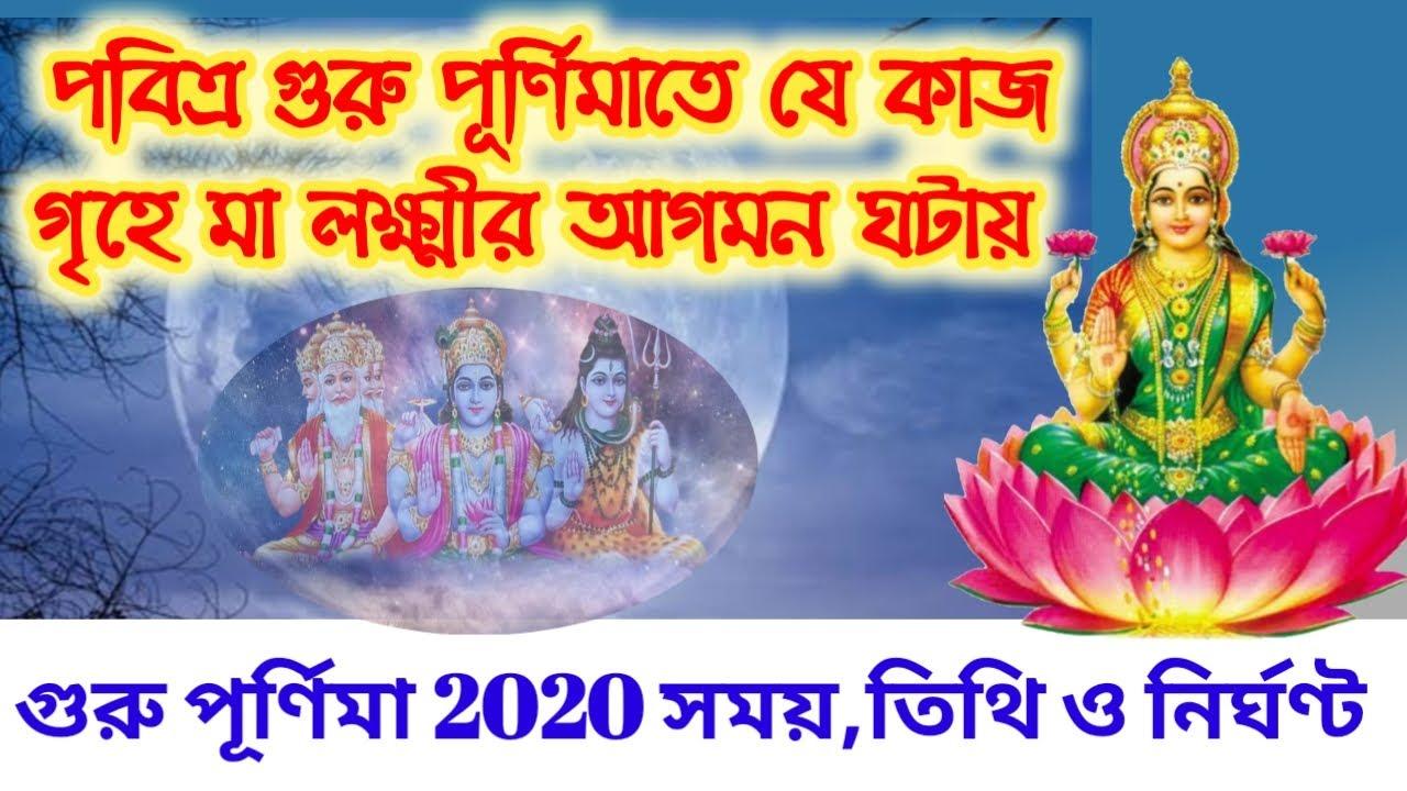 পবিত্র গুরু পূর্ণিমার দিন অবশ্যই করুন এই কাজ - মা লক্ষী প্রসন্না হবেন || Guru Purnima  2020