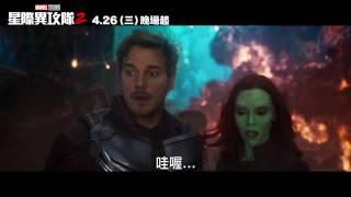 《星際異攻隊2》4.26(三)晚場 復仇者聯盟最狂隊友!