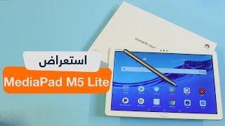 خلاصة تجربتي لجهاز هواوي اللوحي MediaPad M5 lite