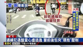 「你踩我妻腳!」歡唱變調 酒客持安全帽傷人遭送辦 @東森新聞 CH51