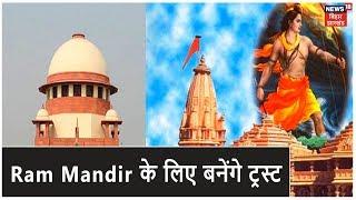 Ayodhya Verdict | केंद्र और यूपी सरकार बनाएंगी मंदिर के लिए ट्रस्ट, मिला 3 महीने का वक्त