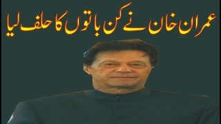 imran khan oath taking details