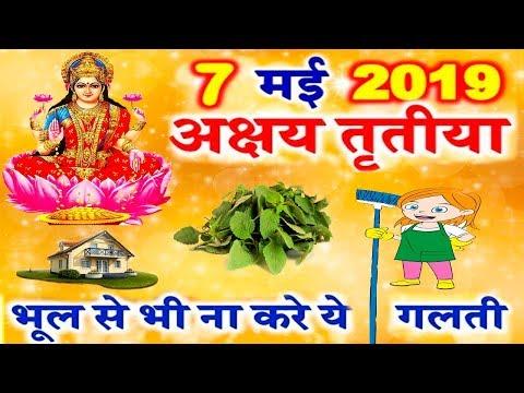 Video - Akshaya Tritiya 2019 || अक्षय तृतीया के दिन भूलकर भी ना करे इन गलतियों को || अक्षय तृतीया 2019 ||          https://youtu.be/tJAs7HZqc7k