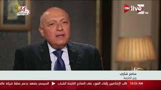 سامح شكري: مطالب الدول الأربع غير قابلة للتفاوض