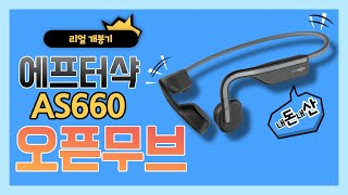 에프터샥 오픈무브 AS660 리얼개봉기