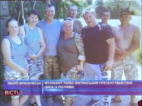 Тарас Житинський презентував альбом козацьких пісень