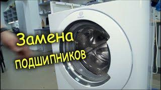 Заміна підшипників в пральній машині Ariston Indesit і з клеєним баком