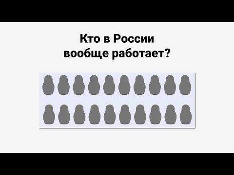 Кто в России вообще РАБОТАЕТ?