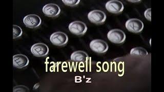 farewell song (カラオケ) B'z