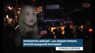 ПОВОД И ДОВОД. Организаторы «Байк-шоу-2016» обещают поразить зрителей насыщенной программой