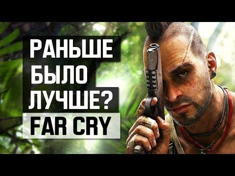 Far Cry: Раньше