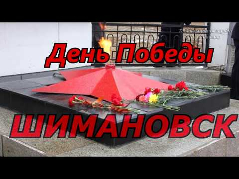 День Победы 2019. Шимановск