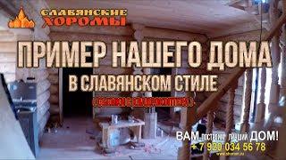 """Славянские хоромы  """"Хоромы в Прудах """"  Бревно пескоструйной обработки"""