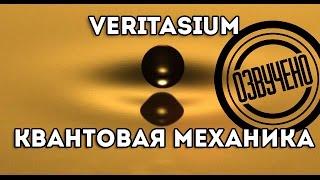 Veritasium: Так ли выглядит квантовая механика?