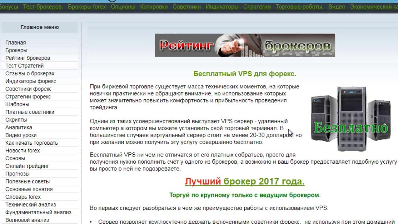 Вертуальный сервер forex советник форекс megadroid
