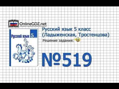 Задание № 519 — Русский язык 5 класс (Ладыженская, Тростенцова)