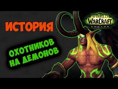 История Охотников на демонов:World of Warcraft