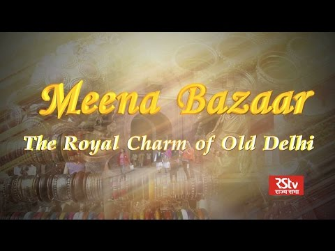 RSTV Documentary - Meena Bazaar : The Royal Charm of Old Delhi