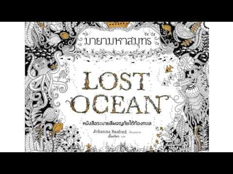 """หนังสือภาพระบายสี  """"มายามหาสมุทร Lost Ocean"""""""