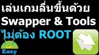swapper & Tools  Easy Android