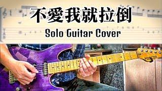 【醬學吉他】#32: 如果不愛我就拉倒有吉他Solo...? (含教學譜)