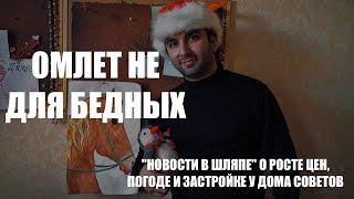 Новости в шляпе #3: подорожание яиц, погода в Калининграде и застройка у Дома Советов