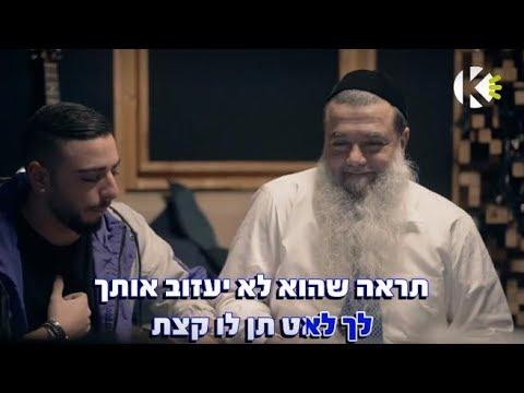 בוא תכיר את אבא ילד - הרב יגאל כהן ועידן בקשי - שרים קריוקי