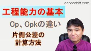 工程能力の基本とCp、Cpkの違い、片側規格の計算方法