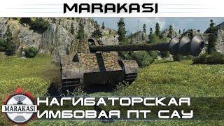 Нагибаторская имбовая пт сау, фарм в удовольствие! World of Tanks