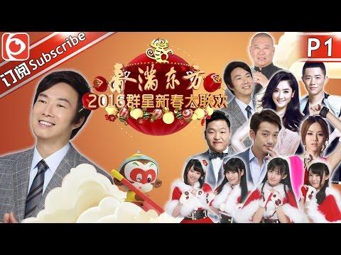 2016东方卫视春节联欢晚会《春满东方》(上) Shanghai TV Spring Festival Gala【东方卫视官方超清】