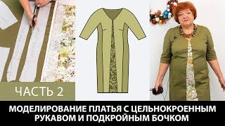 видео Платье с вставками из шитья