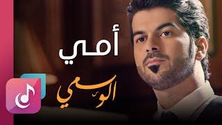 الوسمي 2016 || أمي | من البوم جسر الصداقه || Official Lyrics Video