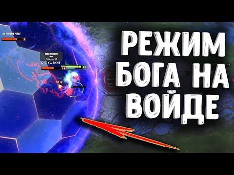 видео: РЕЖИМ БОГА НА ВОЙДЕ ДОТА 2 - faceless void god mod dota 2
