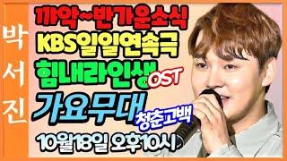 박서진꺄악~대박!! 일일연속극 국가대표와이프 힘내라인생 (KBS1TV)OST 반가운소식#가요무대방송안내 KB…