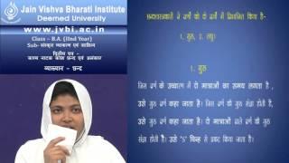 B A  Second Year Sanskrit Paper 2, Unit 1