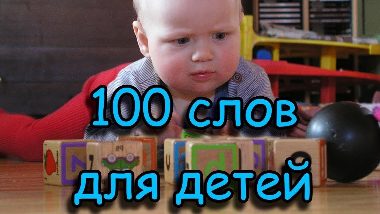 Русский язык для начинающих.100 слов для малышей. Учим слова