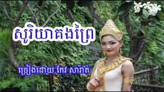 Soriya Kong Prey By Keo Sarath