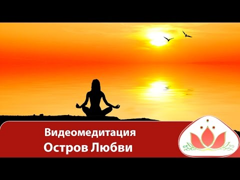 Видео медитация Остров Любви.