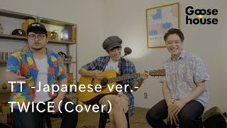 TT -Japanese ver.-/TWICE(Cover)