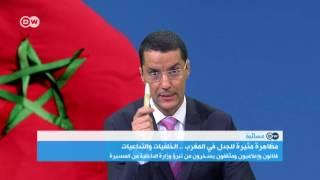 """مسائية DW : مسيرة """"مجهولة"""" تثير الجدل في المغرب"""