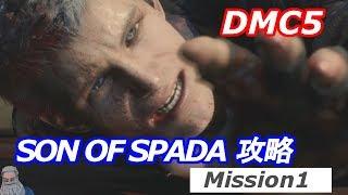 DMC5 サンオブスパーダ実況攻略 Mission1