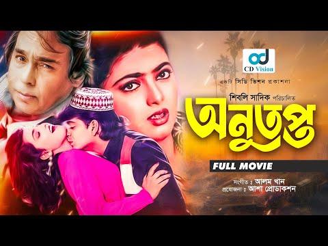 Anutopto   Nayem   Shabnaz   Humayun Faridi   Nasir Khan   Bangla Movie   CD Vision
