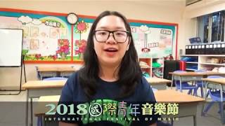 Publication Date: 2019-05-14   Video Title: MOY 2018 國際青年音樂節 - 學員分享【堅持】