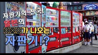 자판기의 천국 일본!|일본에 있는 ㅇㅇㅇ자판기! 어떤 …